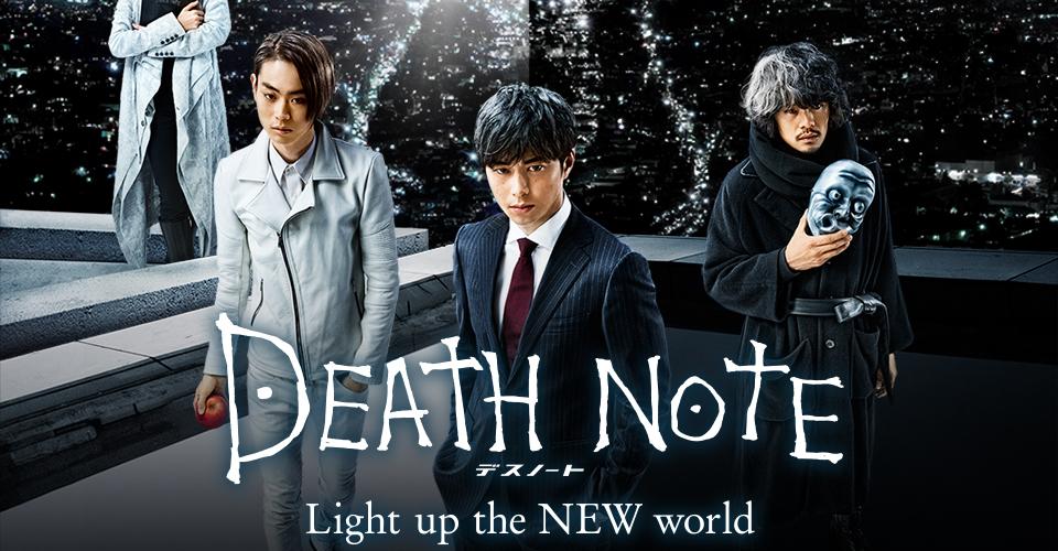 デスノートLight up the NEW world
