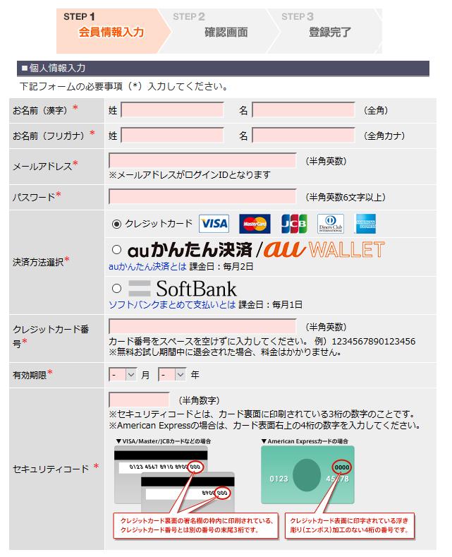 TSUTAYA登録方法