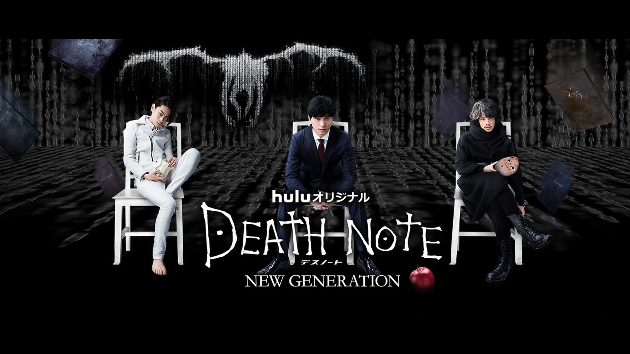 DEATHNOTE NEW GENERATION