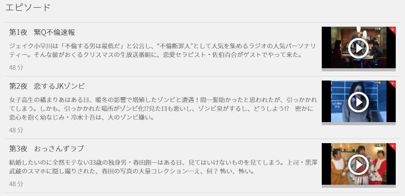 年の瀬恋愛ドラマ2016