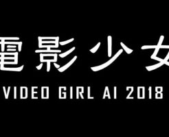 電影少女-VIDEO GIRL AI 2018-