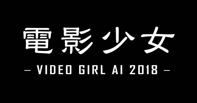 電影少女-VIDEO GIRL AI 2018-